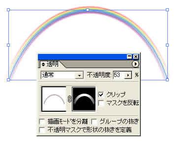 Illustrator チップス 虹 不透明度