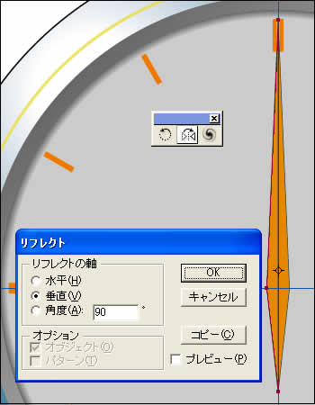 Illustrator FirstStep リフレクト
