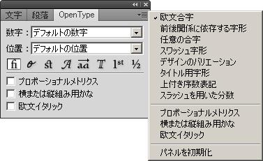 オープンタイプ