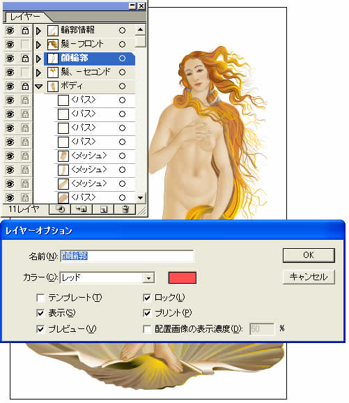 Illustrator レイヤーオプション