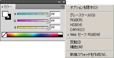 Webセーフカラーパレット