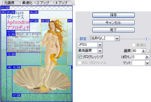 Illustrator Web画像 スライス書き出し