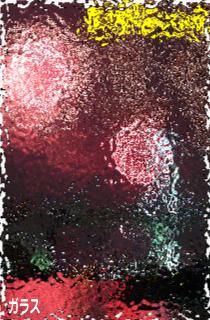 filter_henkei1.png