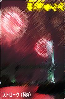 filter_brushstroke5.png