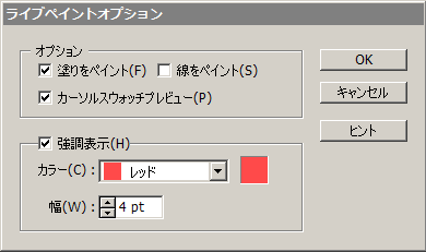 livepaint_option.png